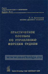 Практическое пособие по управлению морским судном (тв.)