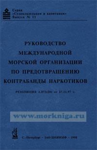 Руководство международной морской организации по предотвращению контрабанды наркотиков. Резолюция А.872(20) от 27.11.97 г.