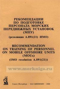 Рекомендации по подготовке персонала морских передвижных установок (МПУ). Резолюция А.891(21) ИМО