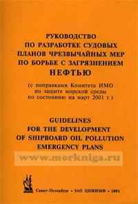 Руководство по разработке судовых планов чрезвычайных мер по борьбе с загрязнением нефтью (Резолюция МЕРС.54(32) с поправками на март 2001 г.) Guidelines for the Development of Shipboard Oil Pollution Emergency plans