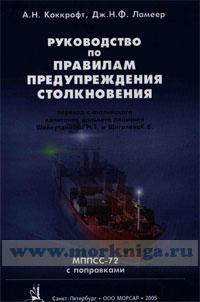 Руководство по правилам предупреждения столкновения (МППСС-72 с поправками) (русско-английский текст)