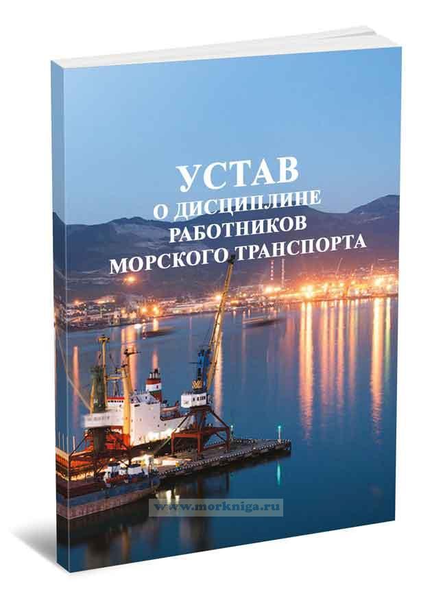 Устав о дисциплине работников морского транспорта 2018 год. Последняя редакция