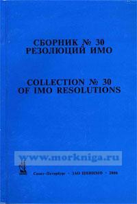 Сборник № 30 резолюций ИМО. Collection No.30 of IMO Resolutions