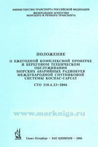 Положение о ежегодной комплексной проверке и береговом техническом обслуживании морских аваарийных радиобуев международной спутниковой системы системы КОСПАС-САРСАТ. СТО 318.6.23-2006