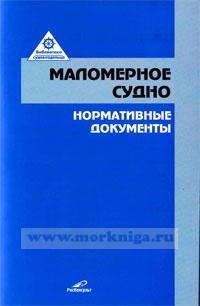 Маломерное судно: нормативные документы