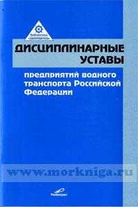 Дисциплинарные уставы предприятий водного транспорта РФ Российской федерации