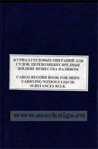 Судовой журнал грузовых операций для судов, перевозящих вредные жидкие вещества наливом. Cargo Record Book for ships Carrying Noxious Liquid Substances Bulk
