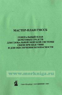 Генеральный план береговых средств для ГМССБ ( Мастер-план ГМССБ )