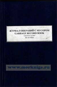 Журнал операций с мусором (для всех судов) Garbage Record Book (for all ships)