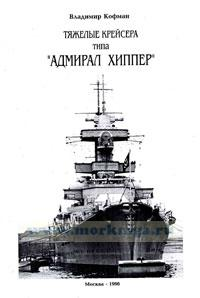 Тяжелые крейсера типа
