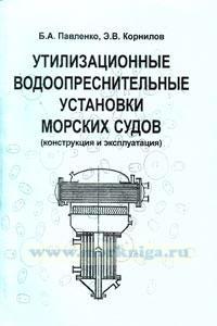 Утилизационные водоопреснительные установки морских судов. Конструкция и эксплуатация