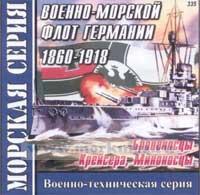 CD Военно-морской флот Германии 1860-1918 (Броненосцы, Крейсера, Миноносцы) (335)