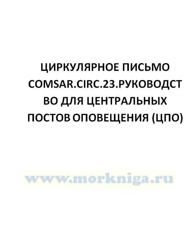 Циркулярное письмо COMSAR.Circ.23.Руководство для центральных постов оповещения (ЦПО)