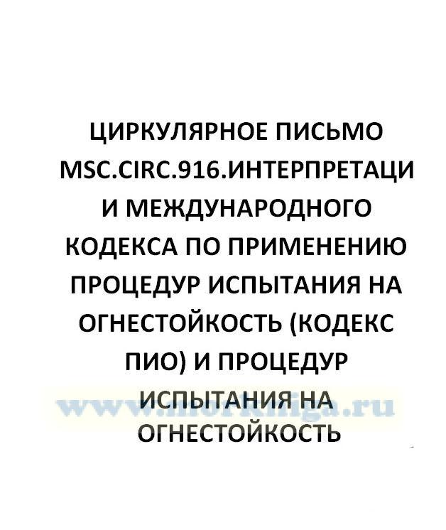 Циркулярное письмо MSC.Circ.916 Интерпретации международного Кодекса по применению процедур испытания на огнестойкость (Кодекс ПИО) и процедур испытания на огнестойкость,ссылка на которые делается в Кодексе