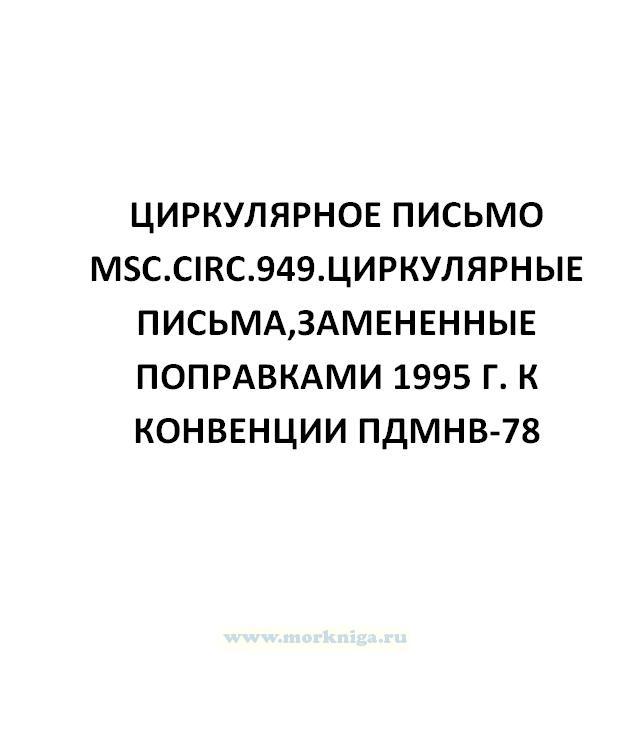 Циркулярное письмо MSC.Circ.949.Циркулярные письма,замененные поправками 1995 г. К конвенции ПДМНВ-78