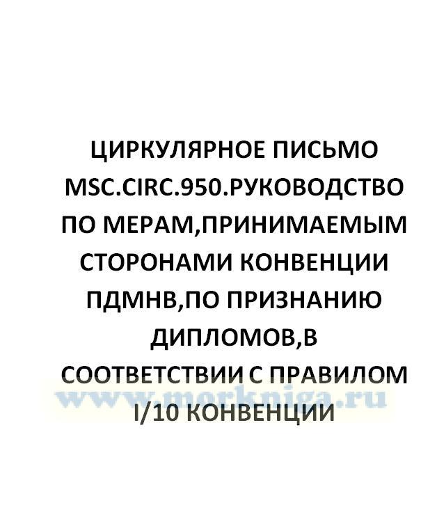 Циркулярное письмо MSC.Circ.950 Руководство по мерам, принимаемым сторонами конвенции ПДМНВ, по признанию дипломов, в соответствии с правилом I/10 конвенции