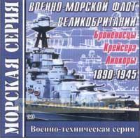 CD Военно-морской флот Великобритании 1890-1945 (Броненосцы, Крейсера, Линкоры) (343)