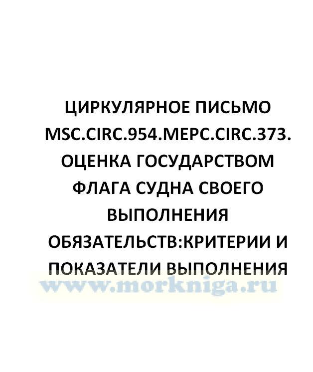 Циркулярное письмо MSC.Circ.954.МЕРС.Circ.373 Оценка государством флага судна своего выполнения обязательств:критерии и показатели выполнения