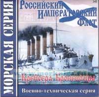 CD Российский Императорский флот (Крейсера, Броненосцы 345)