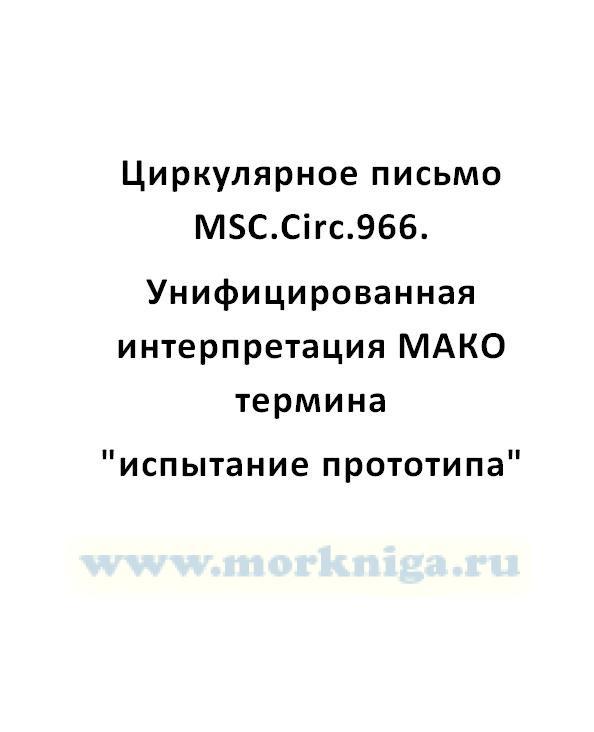 Циркулярное письмо MSC.Circ.966 Унифицированная интерпретация МАКО термина