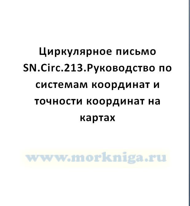 Циркулярное письмо SN.Circ.213 Руководство по системам координат и точности координат на картах