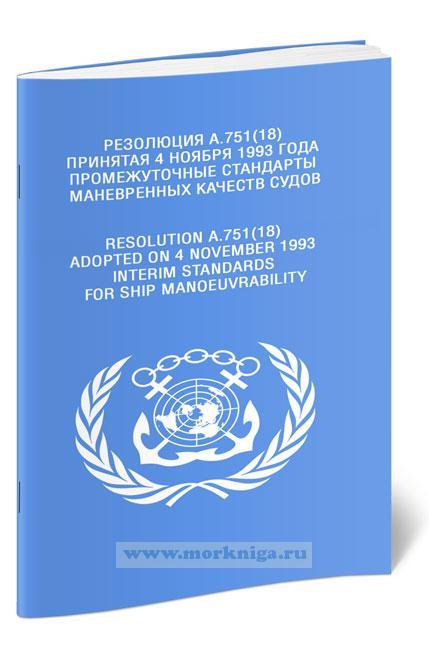 Резолюция А.751(18). Промежуточные стандарты маневренных качеств судов