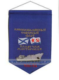 Вымпел Плавучая мастерская ПМ-21