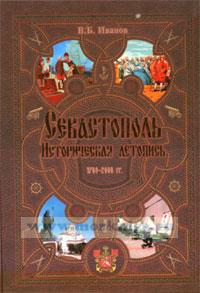 Севастополь. Историческая летопись 1783-2008 г.г.