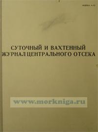 Суточный и вахтенный журнал центрального отсека форма А-13