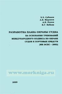 Разработка плана охраны суда на основании требований международного кодекса по охране судов и портовых средств (МК ОСПС - 2002)