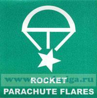 Знак ИМО. Парашютная сигнальная ракета (017)