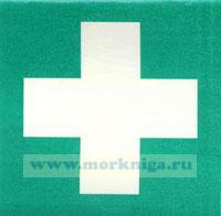 Знак ИМО. Аптечка первой помощи (022)
