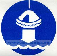 Знак ИМО. Место спуска спасательного плота на воду (111)