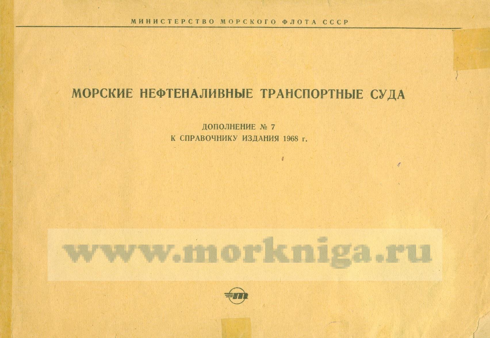 Морские нефтеналивные транспортные суда. Дополнение №7 к справочнику издания 1968 г.