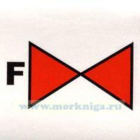 Знак ИМО. Клапан системы пенного пожаротушения (142)