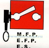 Знак ИМО. Дистанционно управляемые пожарные насосы или аварийные выключатели (146)
