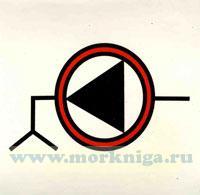 Знак ИМО. Аварийный осушительный насос (148)