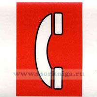 Знак ИМО. Аварийная телефонная станция (151)