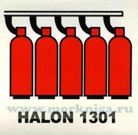 Знак ИМО. Батарея галона 1301 (130)