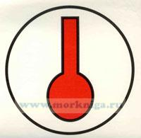 Знак ИМО. Тепловой детектор (175)
