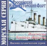 CD Российский Императорский флот (Миноносцы, Крейсера, Фрегаты) (369)