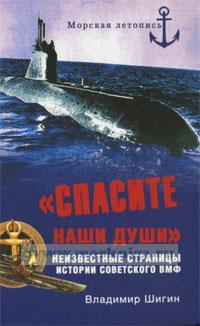 Спасите наши души! Неизвестные страницы истории советского ВМФ