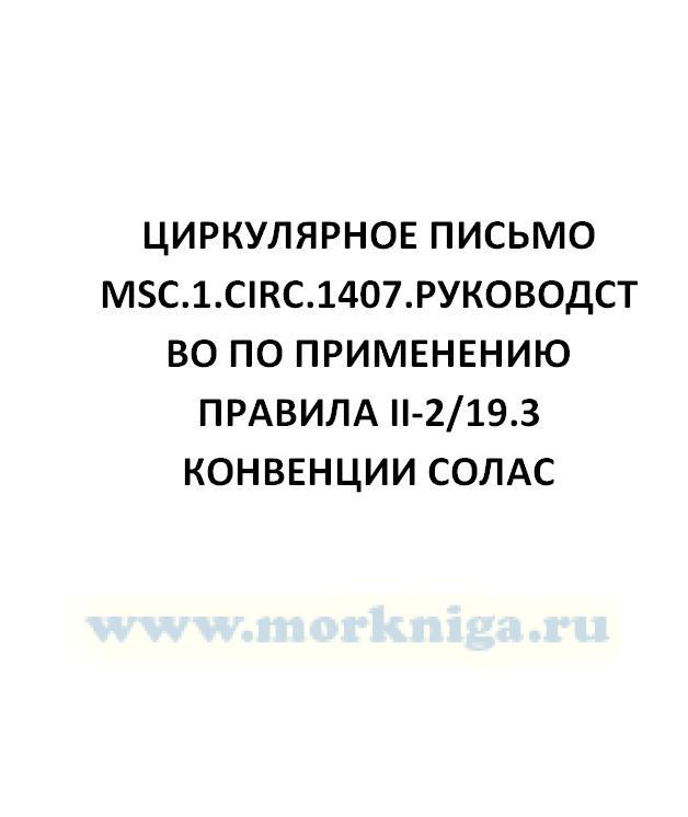 Циркулярное письмо COMSAR.Circ.21.Процедура действий судов при приеме оповещения о бедствии