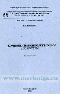 Компоненты радиоэлектронной аппаратуры