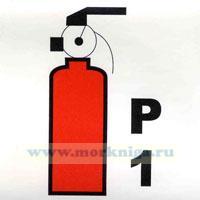 Знак ИМО. Порошковый огнетушитель (197)