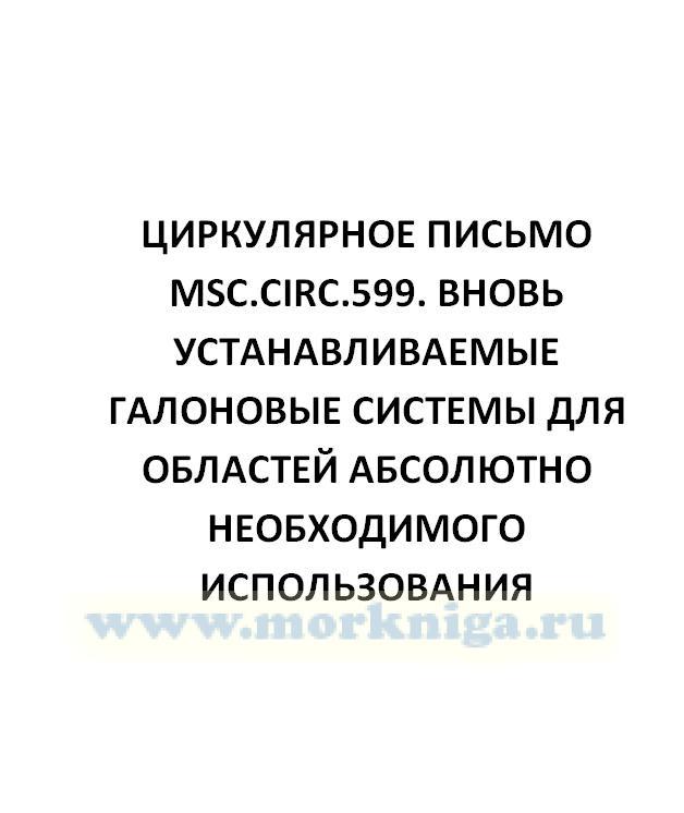 Циркулярное письмо MSC.Circ.599. Вновь устанавливаемые галоновые системы для областей абсолютно необходимого использования