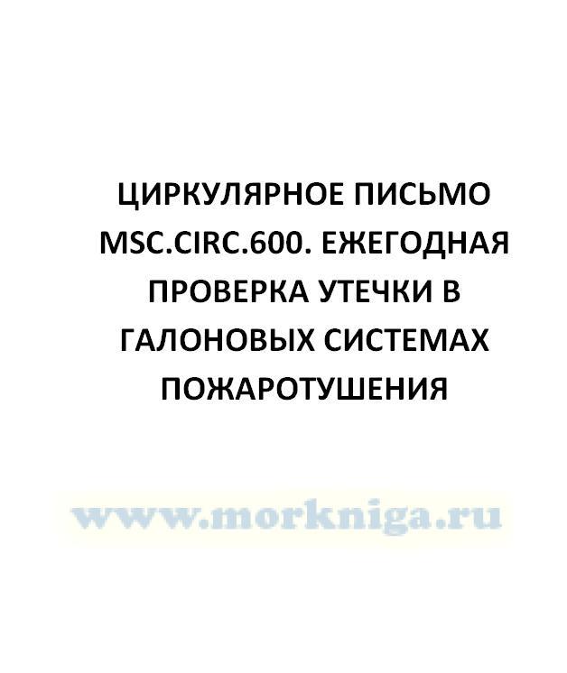 Циркулярное письмо MSC.Circ.600. Ежегодная проверка утечки в галоновых системах пожаротушения