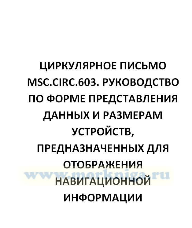 Циркулярное письмо MSC.Circ.603. Руководство по форме представления данных и размерам устройств, предназначенных для отображения навигационной информации