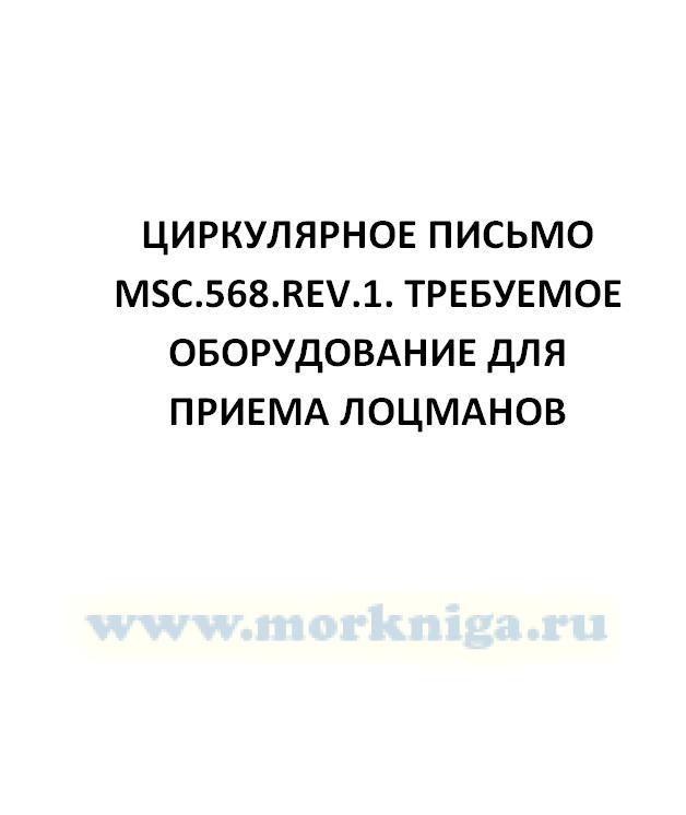 Циркулярное письмо MSC.568.Rev.1. Требуемое оборудование для приема лоцманов