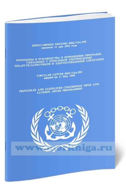 Циркулярное письмо MSC.Circ.595. Принципы и руководства в отношении программ, связанных с проблемой употребления лекарств-наркотиков и злоупотреблений алкоголем